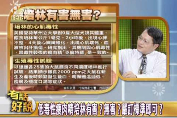 Embedded thumbnail for 不能說的美牛秘密?美國為何強逼台灣?