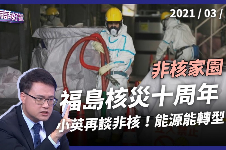 Embedded thumbnail for 福島核災十周年 小英:核四絕非選項
