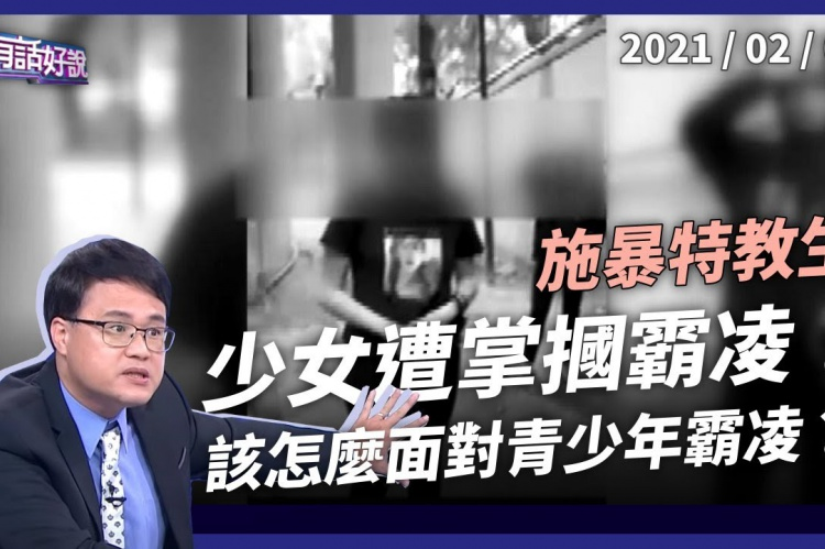 Embedded thumbnail for 少女遭掌摑霸凌!9人施暴特教生!