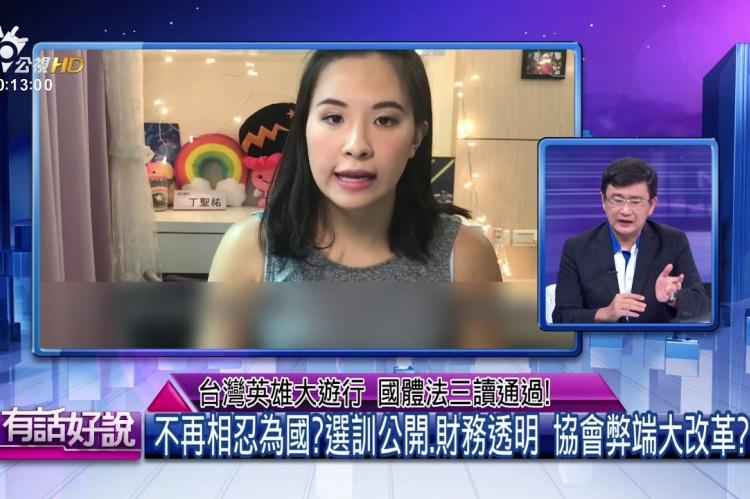 Embedded thumbnail for 台灣英雄大遊行 國體法三讀通過!
