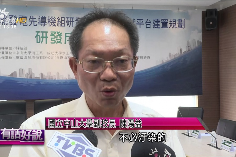 Embedded thumbnail for 黑潮.地熱.生質能 台灣能源新希望!