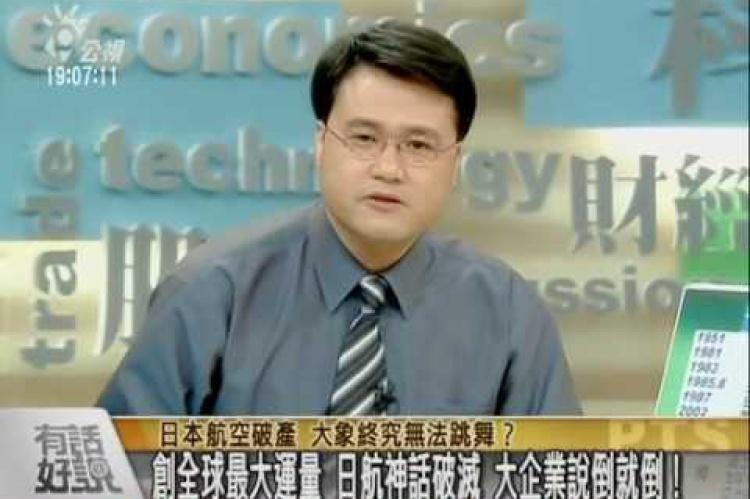 Embedded thumbnail for 日本航空破產 大象終究無法跳舞?