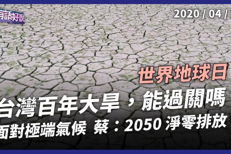 Embedded thumbnail for 蔡英文:2050淨零排放 百年大旱能過關?