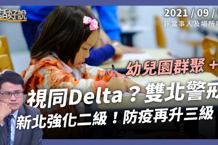 Embedded thumbnail for 幼兒園群聚增5例!陳:可能是Delta!