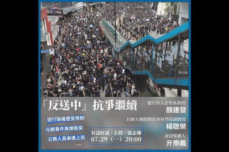 Embedded thumbnail for 光復香港城市革命? 北京重申一國兩制!