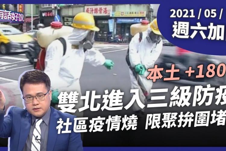 Embedded thumbnail for 雙北提升三級警戒!全國禁止娛樂進香!