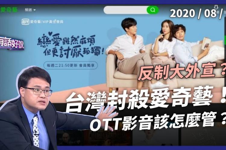 Embedded thumbnail for 台灣封殺愛奇藝!反制中國大外宣?
