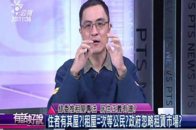 Embedded thumbnail for 綠委推租屋專法 居住正義有譜?