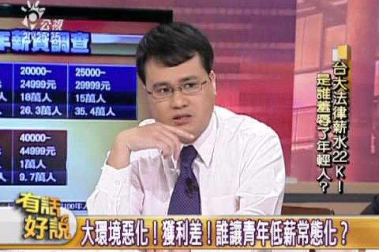 Embedded thumbnail for 台大法律薪水22K!是誰羞辱了年輕人?