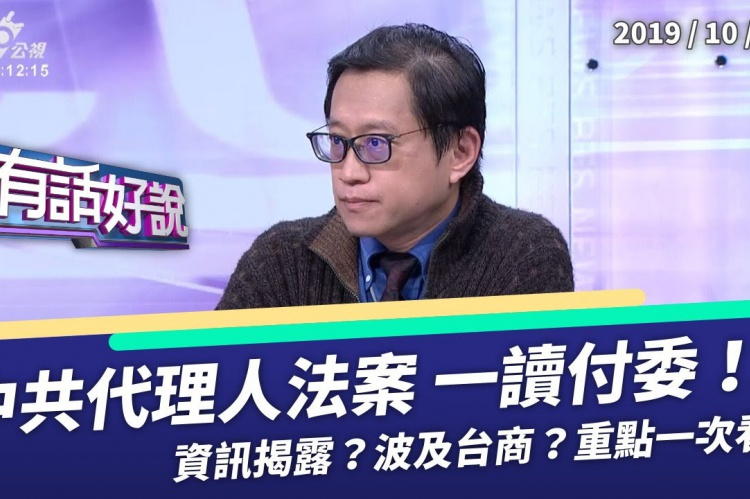 Embedded thumbnail for 保台護國?殃及無辜?中共代理人法付委!