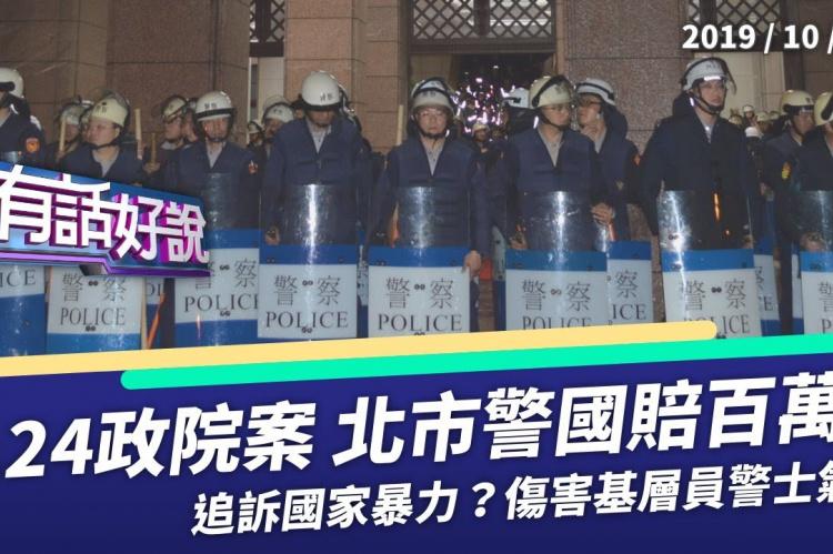 Embedded thumbnail for 323政院鎮壓 法院:國家暴力 北市警局賠111萬!