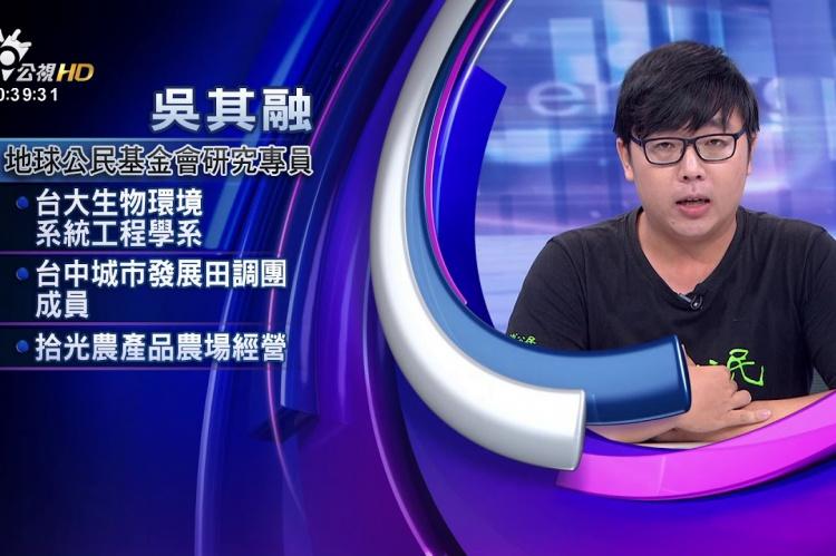 Embedded thumbnail for 搶救農地一場空?違章工廠拆不了!
