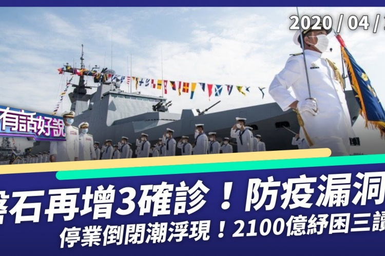 Embedded thumbnail for 磐石艦再增3確診!國軍陋習?防疫漏洞?