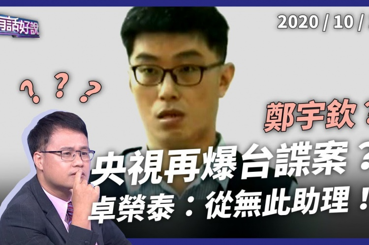 Embedded thumbnail for 央視再爆台諜鄭宇欽 卓榮泰:從無此助理!