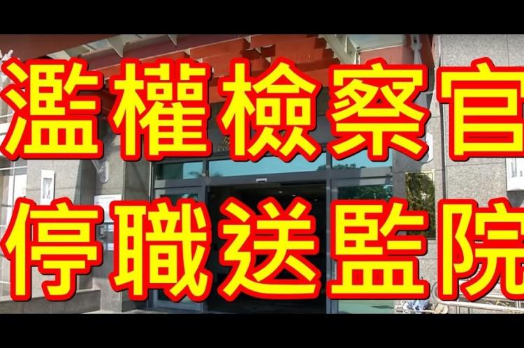 Embedded thumbnail for 濫權檢察官改調澎湖?民怒沖天法務部急喊卡!