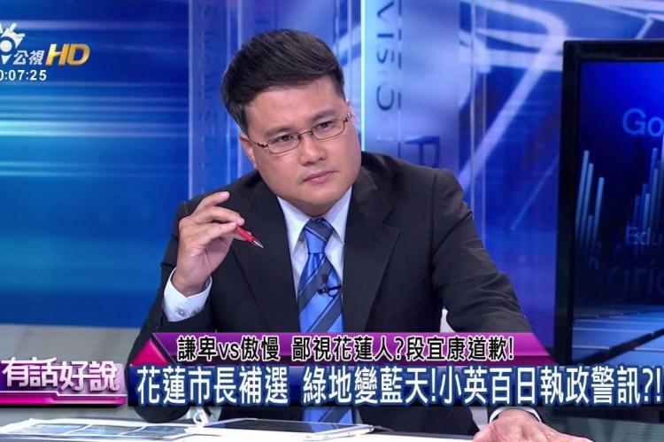 Embedded thumbnail for 謙卑vs傲慢 鄙視花蓮人?段宜康道歉!