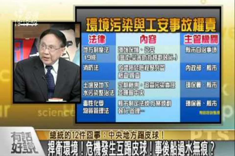 Embedded thumbnail for 總統的12件囧事:中央地方踢皮球!