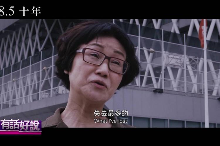Embedded thumbnail for 「十年」恐懼震撼!中國禁播全面封殺!