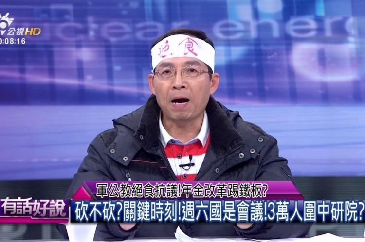 Embedded thumbnail for 軍公教絕食抗議!年金改革踢鐵板?