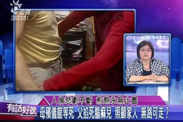 Embedded thumbnail for 人倫悲劇不斷 煎熬永無止盡