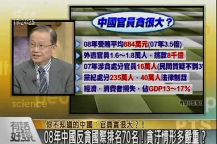Embedded thumbnail for 你不知道的中國(8):官員貪很大?!