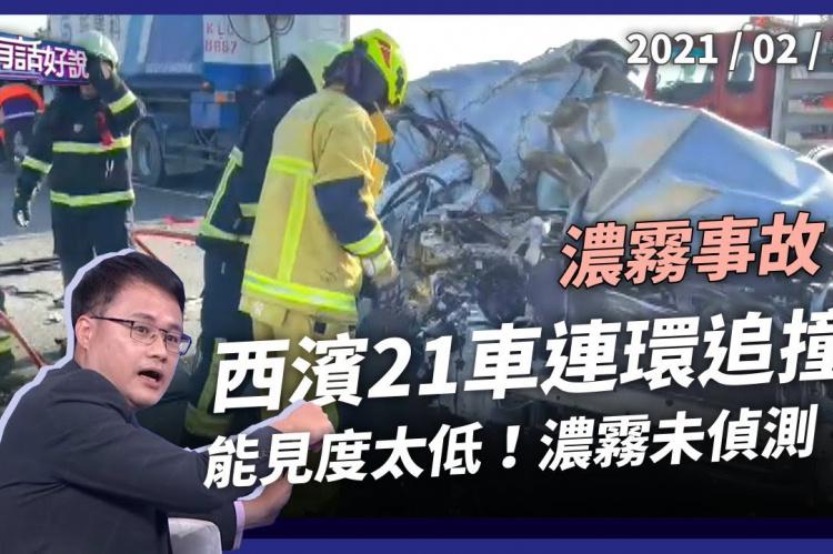 Embedded thumbnail for 西濱21車連環撞 濃霧事故2死8傷!