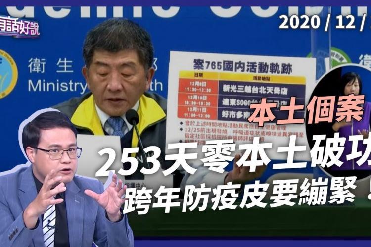 Embedded thumbnail for 253天零本土破功!長榮機師傳染30多歲女!