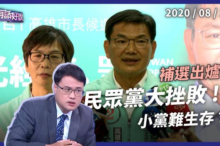 Embedded thumbnail for 高雄補選定江山?民進黨基礎太穩固?