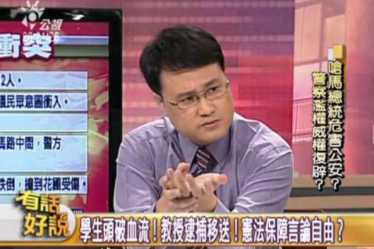 Embedded thumbnail for 嗆馬總統危害公安?警察濫權威權復辟?
