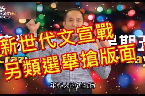 Embedded thumbnail for 新世代文宣戰!歐吉桑辦電音派對 另類選舉搶版面!