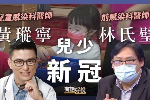 Embedded thumbnail for 青少年不怕Delta?病毒威脅與疫苗風險?