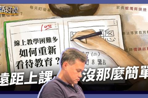 Embedded thumbnail for 翹課放空狀況多 線上課程挑戰大!