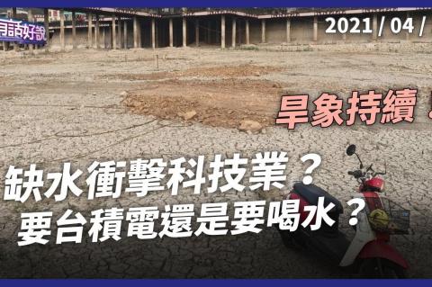 Embedded thumbnail for 老天還是不下雨!台灣強化抗旱措施!
