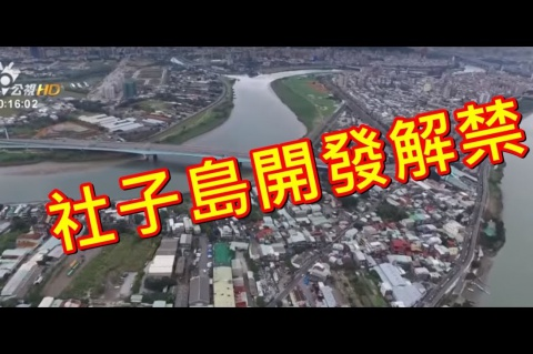 Embedded thumbnail for 限建48年!社子島開發案 今天通過!