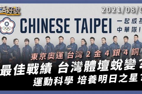 Embedded thumbnail for 台灣選手東奧發光 2金4銀4銅!