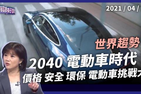 Embedded thumbnail for 2040全電動車時代!台灣準備好了?