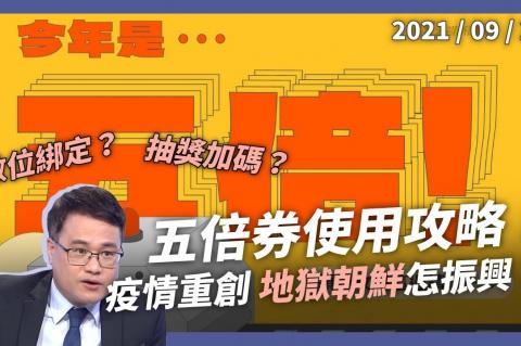 Embedded thumbnail for 五倍券資訊大爆炸!韓國商店倒閉潮!