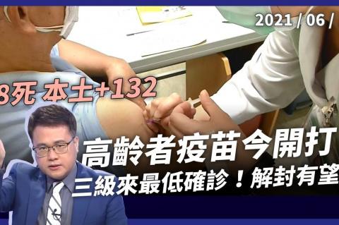 Embedded thumbnail for 8死本土132例 高齡者疫苗今天開打!