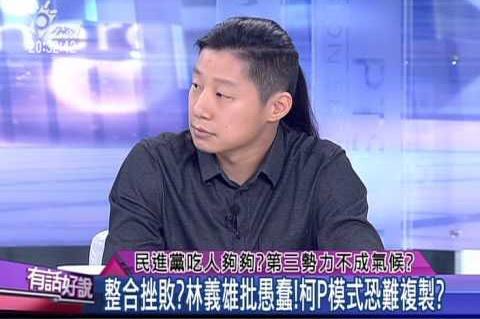 Embedded thumbnail for 民進黨吃人夠夠?第三勢力不成氣候?