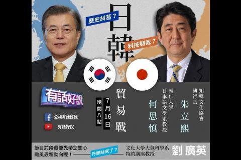 Embedded thumbnail for 日韓貿易大戰!半導體受傷慘重!