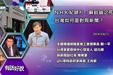 Embedded thumbnail for 假新聞害死外交官?!NHK紀錄片探討!