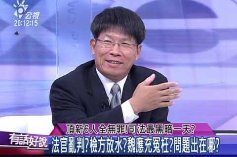 Embedded thumbnail for 頂新6人全無罪!司法最黑暗一天?