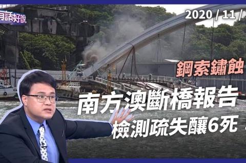 Embedded thumbnail for 南方澳斷橋最終報告:鋼索鏽蝕+檢測疏漏