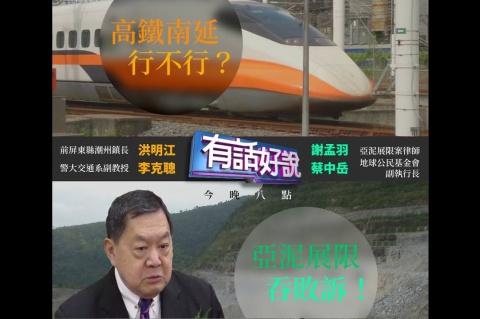 Embedded thumbnail for 高鐵延伸屏東有譜?鐵道局提四方案!