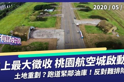 Embedded thumbnail for 史上最大徵收案 桃園航空城啟動!