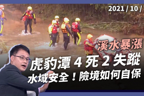 Embedded thumbnail for 虎豹潭4死2失蹤 大方體驗營究責!