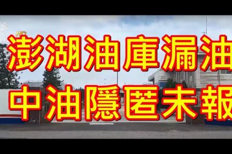 Embedded thumbnail for 澎湖油庫大漏油!中油隱匿太可惡!
