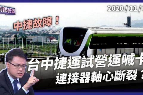 Embedded thumbnail for 連接器軸心斷裂!中捷試營運6天喊卡!
