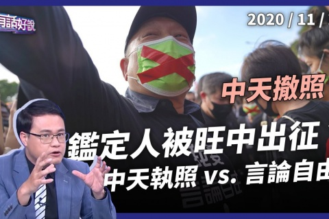 Embedded thumbnail for 政府無權不續照?NCC鑑定人全遭出征?