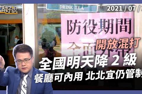 Embedded thumbnail for 全國明降2級餐廳可內用 北北宜仍管制
